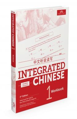 Integrated Chinese 4th Ed. Volume 1 Workbook