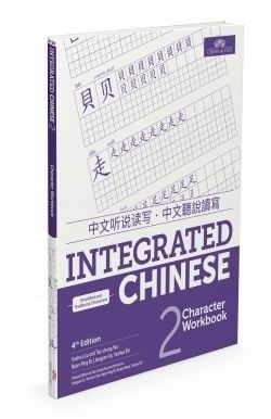 Integrated Chinese Volume 2 Character Workbook, 4th Ed.