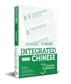 Integrated Chinese Volume 3 Character Workbook, 4th Ed.